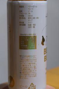 1710_BBW解説.JPG