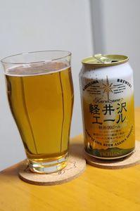 1801_軽井沢エール.JPG