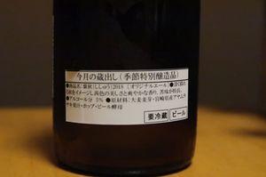 1809_Hideji蔵出し解説.JPG