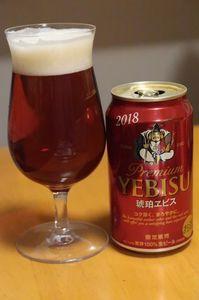 1809_SA琥珀ヱビス.JPG
