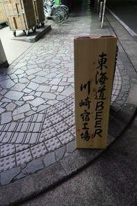 1812_東海道看板.JPG
