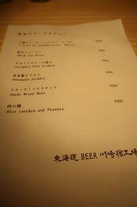 1812_東海道Fメニュー.JPG