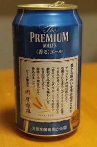 1902_SU香るプレモル初仕込み解説.JPG