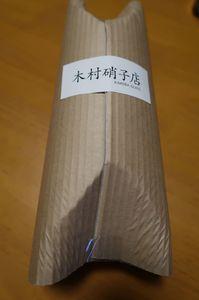 1903_木村包装.JPG