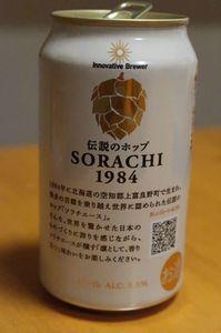 1904_SASORACHI1984解説.JPG