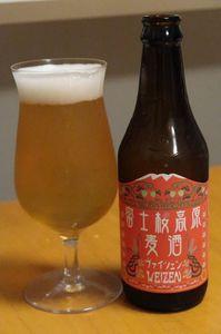 1905_富士櫻高原ビールヴァイツェン.JPG