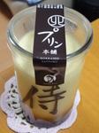 1001_ふるさと侍プリン.JPG