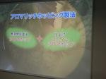 1006_製法ポイント2.JPG