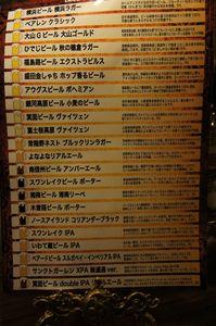 1111_BMTGメニュー.JPG