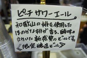 1305_ekiato4箕面ピーチポップ.JPG