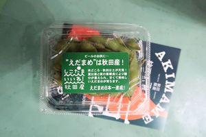 1609_けやき枝豆.JPG
