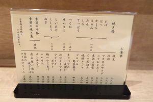 1610_タイヨウ串Menu.JPG