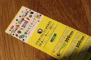 1610_FHFチケット.JPG
