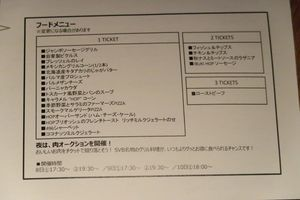 1610_FHFフードメニュー.JPG