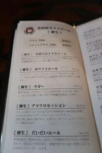 1611_な嘉屋メニュー.JPG