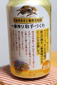 1701_一番搾り飲み比べ取手解説.JPG