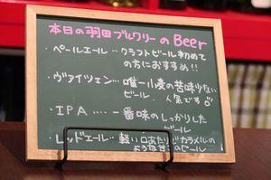 1705_羽田Bメニュー.JPG