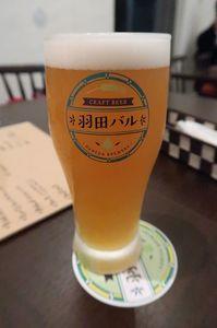 1705_羽田ヴァイツェン.JPG