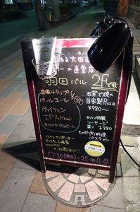 1705_羽田看板.JPG