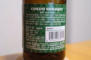 1801_COEDO毬花解説.JPG