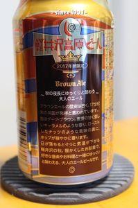 1801_軽井沢ブラウン解説.JPG