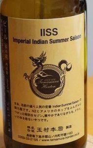 1802_志賀高原IISS解説.jpg