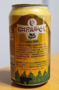 1804_軽井沢WF解説.JPG