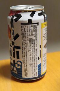 1805_ヤッホーうまみIPA原材料.JPG
