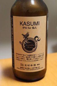 1806_志賀高原KASUMI解説.JPG