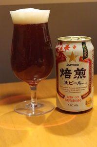 1808_SA焙煎生ビール.JPG
