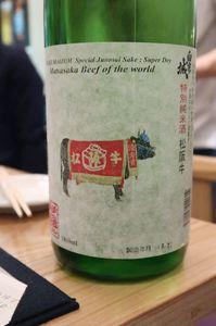 1810_伊勢角屋松坂ラベル.JPG