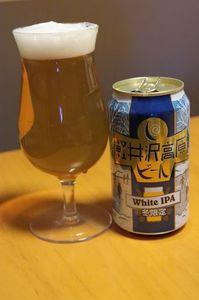 1901_軽井沢WhiteIPA.JPG