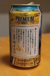 1902_SUプレモル初仕込み解説.JPG