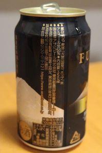 1904_AS富士山原材料.JPG