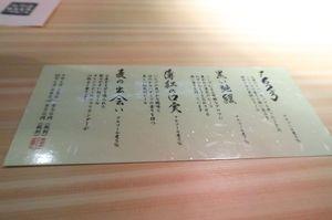 1904_東海道Bメニュー.JPG