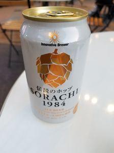 1904_SORAビール.jpg