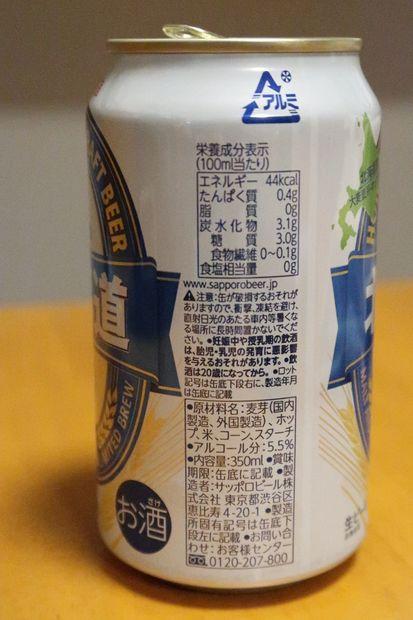 1905_SA北海道生原材料.JPG