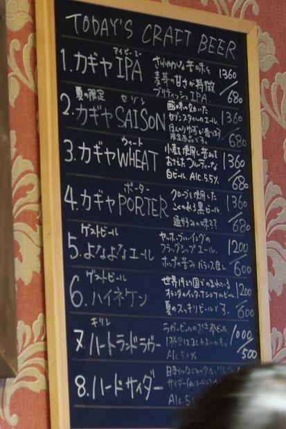 1907_鍵屋ビール.JPG