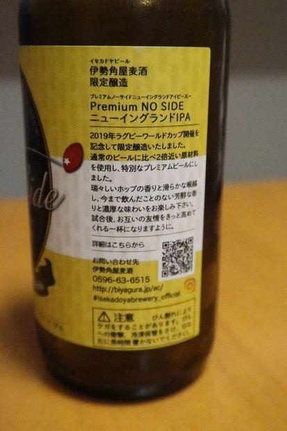 1910_伊勢角NoSIDE解説.JPG