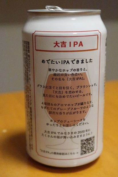 2001_ヤッホー大吉IPA解説.JPG