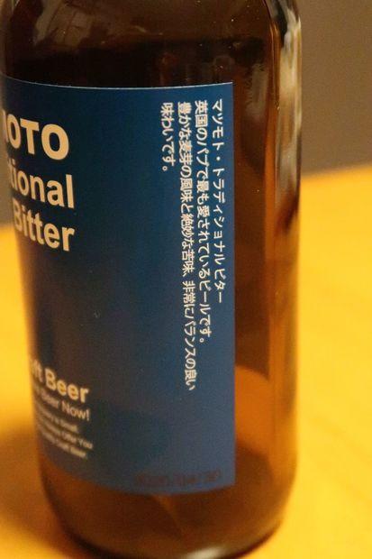 2001_松本ビター解説.JPG