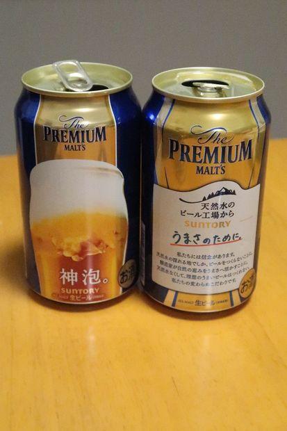 2002_SUプレモル飲み比べ3.JPG