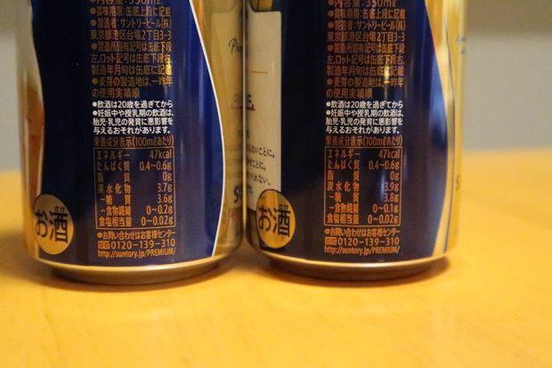 2002_SUプレモル飲み比べ4.JPG