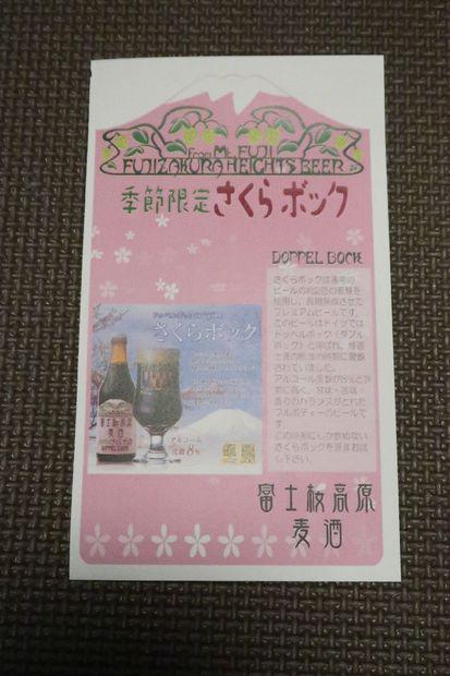 2003_富士櫻さくらボック解説.JPG