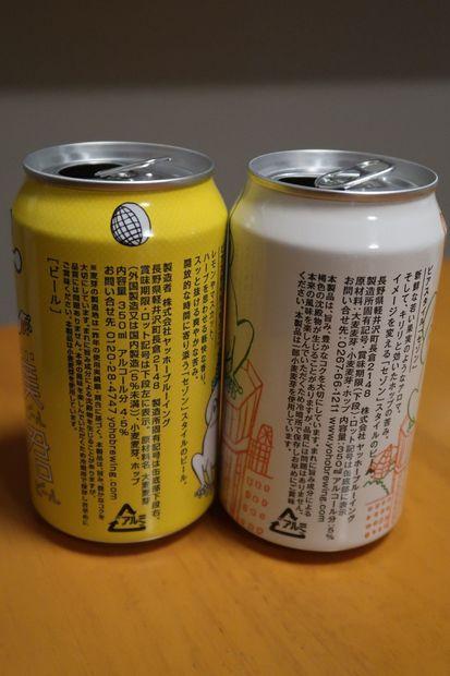 2004_ヤッホー僕君飲み比べSPEC.JPG