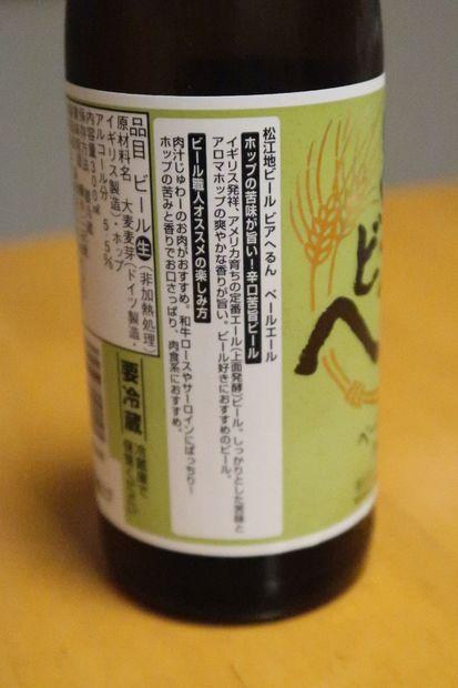 2006_ビアへるんPA解説.JPG