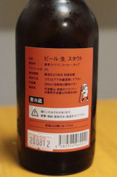 2006_丹波路スタウト原材料.JPG