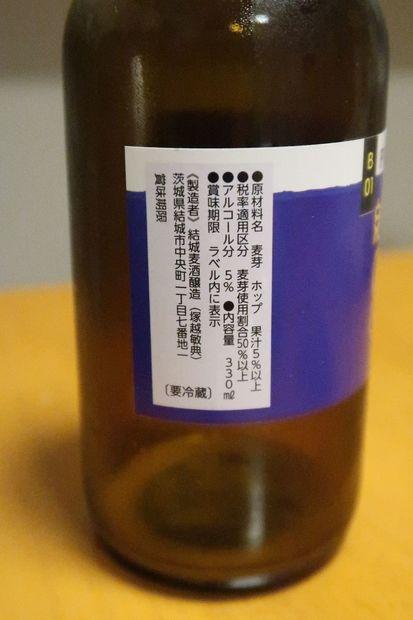 2007_結城 PREMIUMALB原材料.JPG