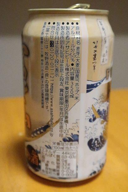 2008_AS富士山原材料.JPG