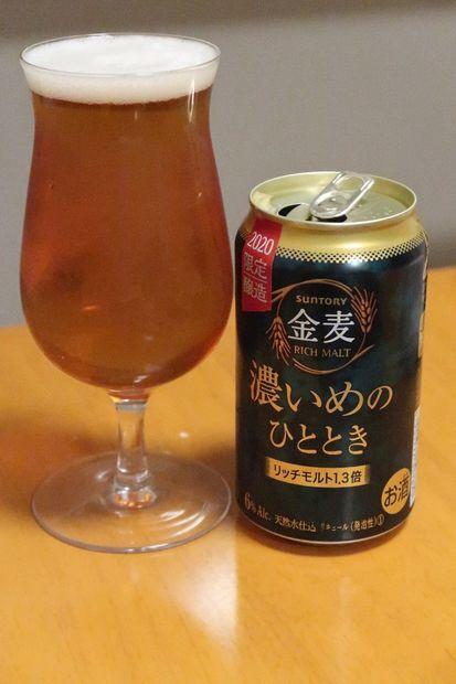 2010_SU金麦濃いめ.JPG